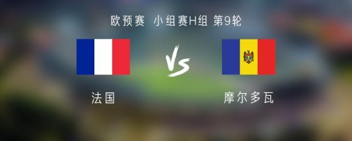 正在直播法国vs摩尔多瓦:格列兹曼、姆巴佩领衔首发出战