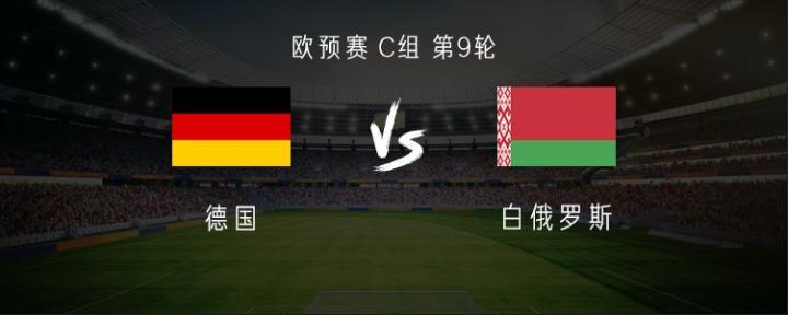 德国vs白俄罗斯:克罗斯领衔,格纳布里、磁卡、金特尔首发