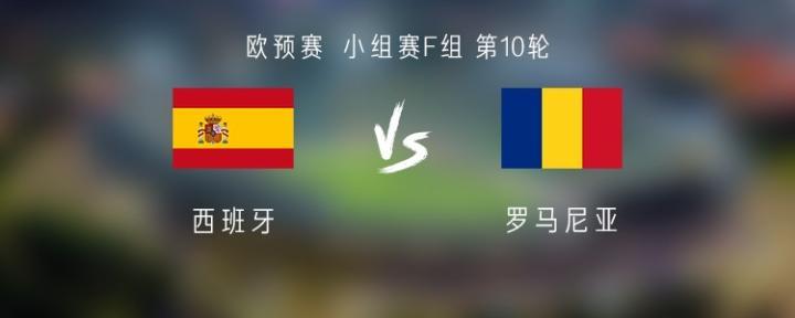 西班牙vs罗马尼亚:拉莫斯领衔,莫拉塔、法比安首发出战