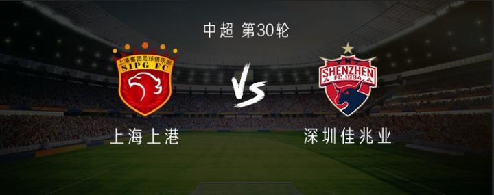 上港vs深圳:奥斯卡、傅欢首发,普雷西亚多、王成快出战