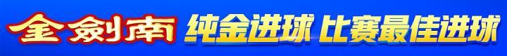 剑南春 | 意甲战报:尤文2-2萨索洛,C罗破荒,博努奇建功