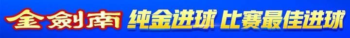 剑南春 | 意甲战报:罗马客场3-1维罗纳,佩罗蒂一传一射