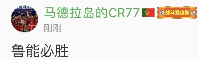 足协杯决赛:上海绿地申花vs山东鲁能泰山,评论领取助威挂件