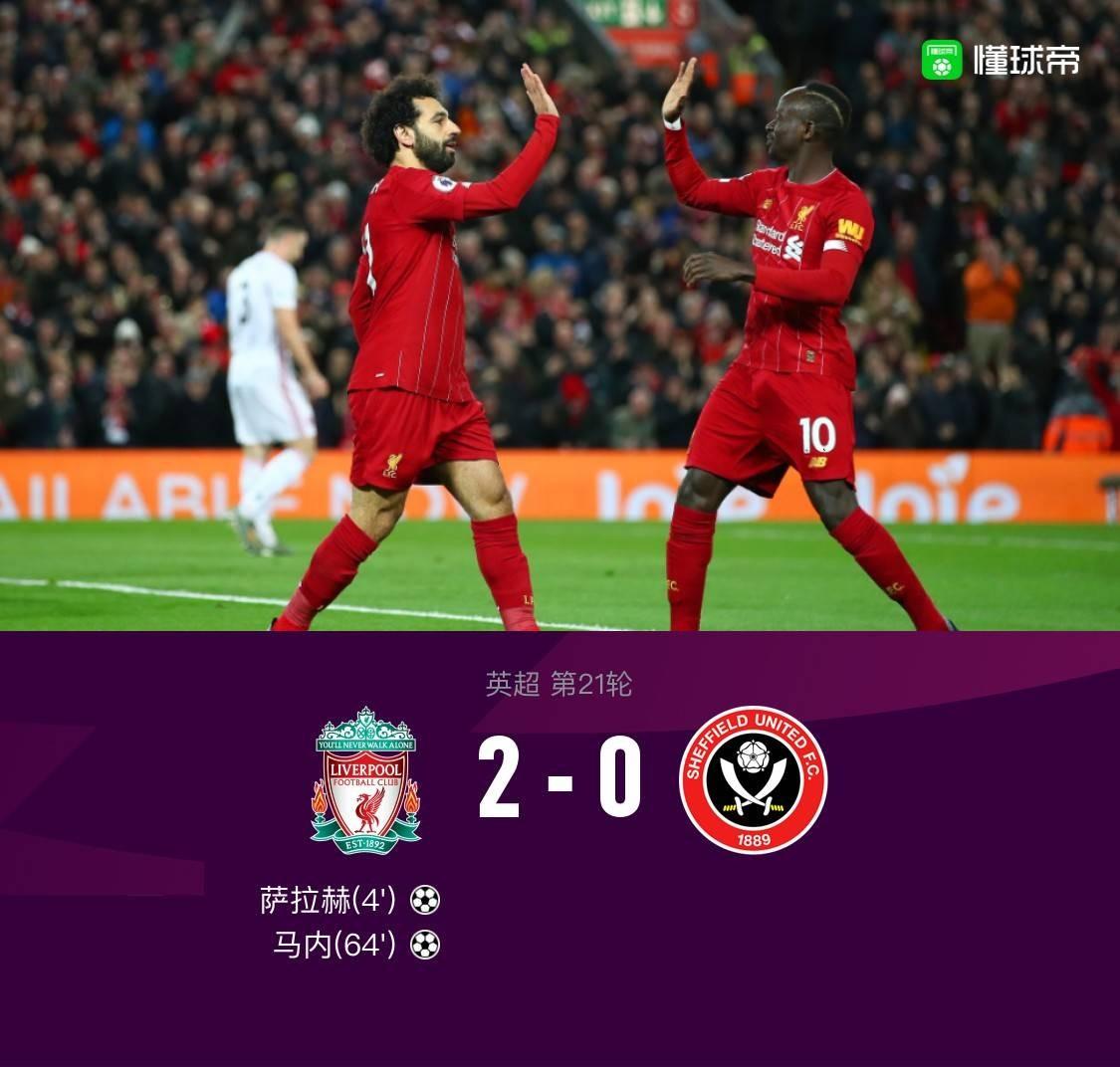 剑南春丨英超战报:利物浦2-0谢菲