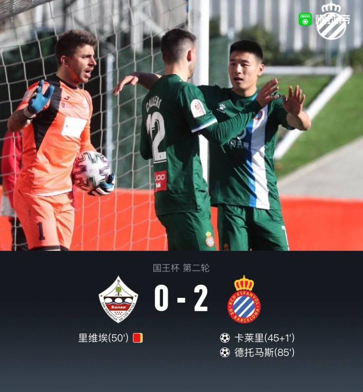西班牙人2-0雷耶斯晋级,武磊失良机,新援德托马斯替补建功