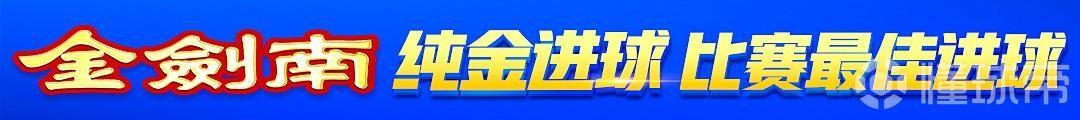 剑南春 | 英超战报:曼城6-1维拉,阿圭罗戴帽闪耀纪录之夜