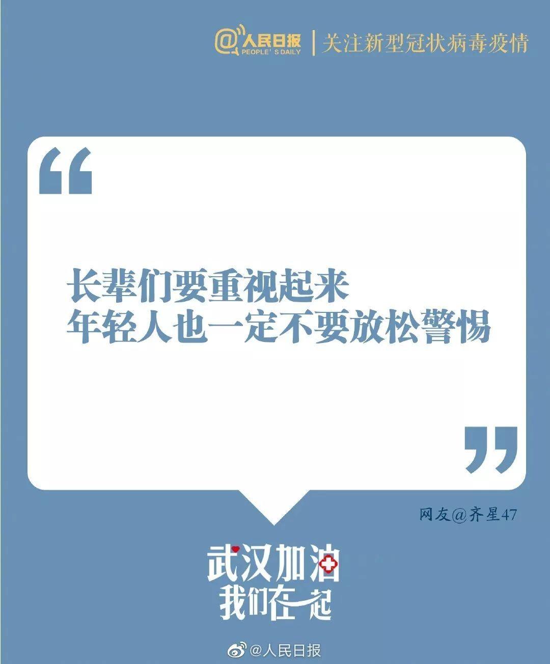 卓尔俱乐部为武汉加油:众志成城,共渡难关