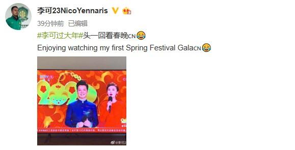 新春佳节,李可陪您过大年:作为中国人第一次