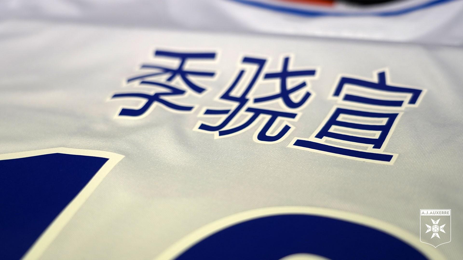 季骁宣所在欧塞尔队穿着庆中国新