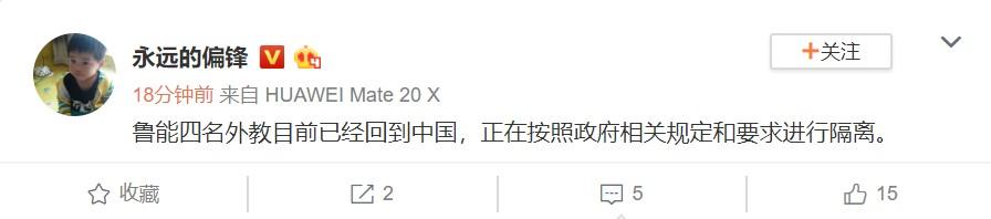 记者:山东鲁能四名外教目前已经