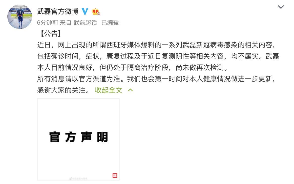 武磊团队声明:武磊尚未再做检测
