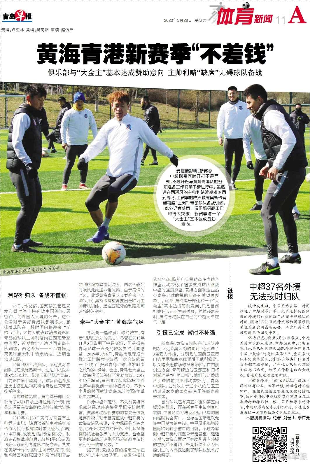 据3月28日出版的《青岛早报》透露,中超新军青