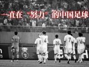 """高考延期,一直在""""努力""""的中国足球呢?"""