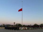 志哀!天安门广场国旗升起后举行下半旗仪式
