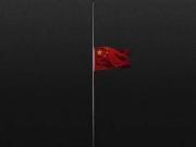 山东鲁能集体观看哀悼活动直播,俱乐部下半旗志哀