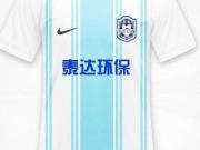 泰达新赛季主场球衣曝光:白、浅蓝色条纹相间