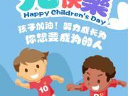 【鸣聊体育原创海报】今天是六一国际儿童节,祝孩子...