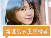 早安D站:新垣结衣登顶日本女星影响力榜单;马云大...