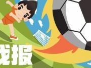 【激战青岛中创恒泰  鲁能U19一胜一负】7月1...